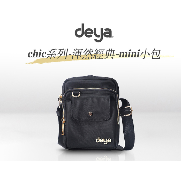 deya chic系列 渾然經典-mini小包-黑色
