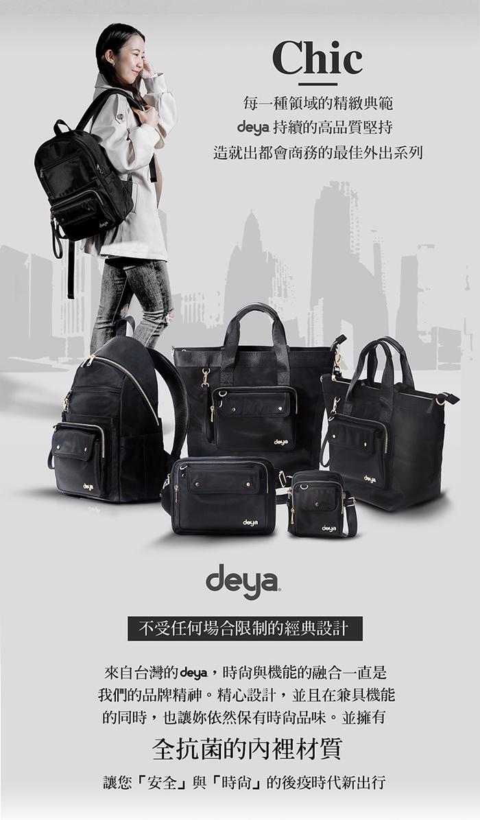 deya chic系列 渾然經典-直式後背包-黑色