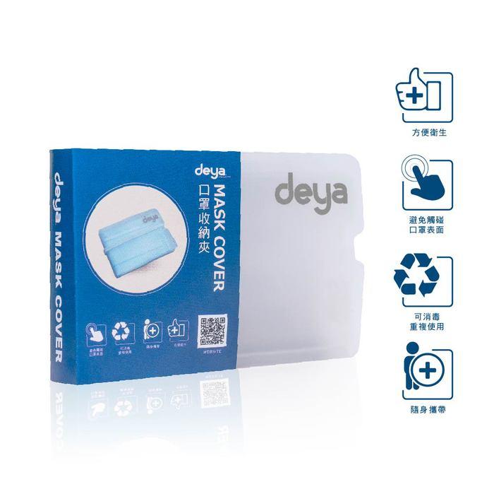 (複製)deya 防疫口罩收納夾(台灣製)