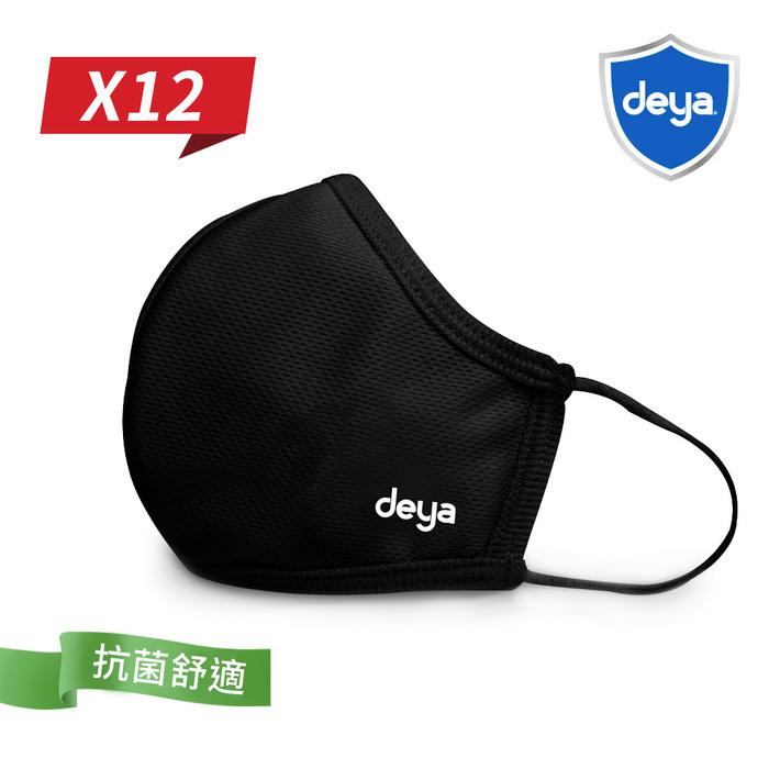 deya 3D強效防護抗菌布口罩-曜石黑(12入)