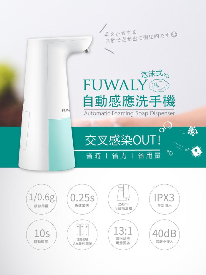 Fuwaly 微笑泡泡給皂機