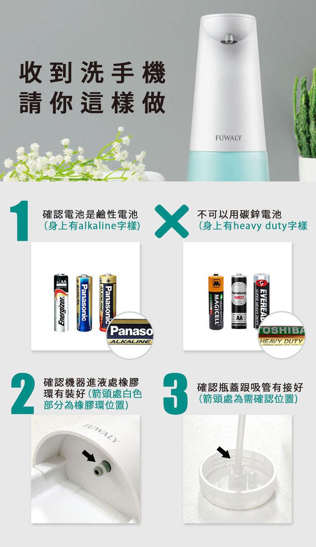 (複製)Fuwaly|泡沫式自動感應洗手機 給皂器-藍色兩入