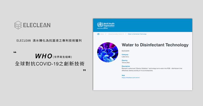 【集購】ELECLEAN|share 分享型e立淨抗菌液製造機40ml