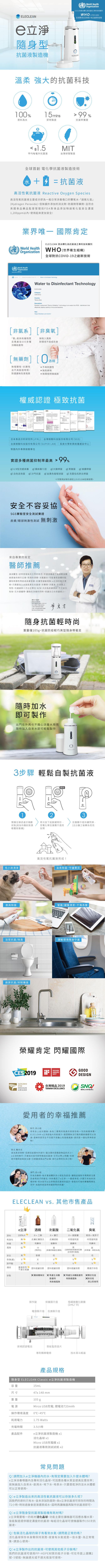 ELECLEAN|隨身型e立淨消毒噴霧製造機(兩色任選)