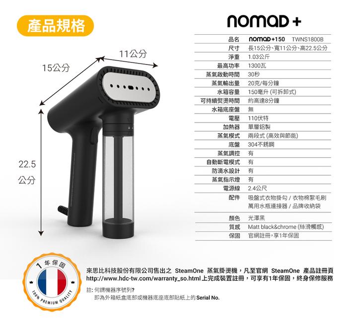 SteamOne|nomad+150 手持式掛燙機(光澤黑)