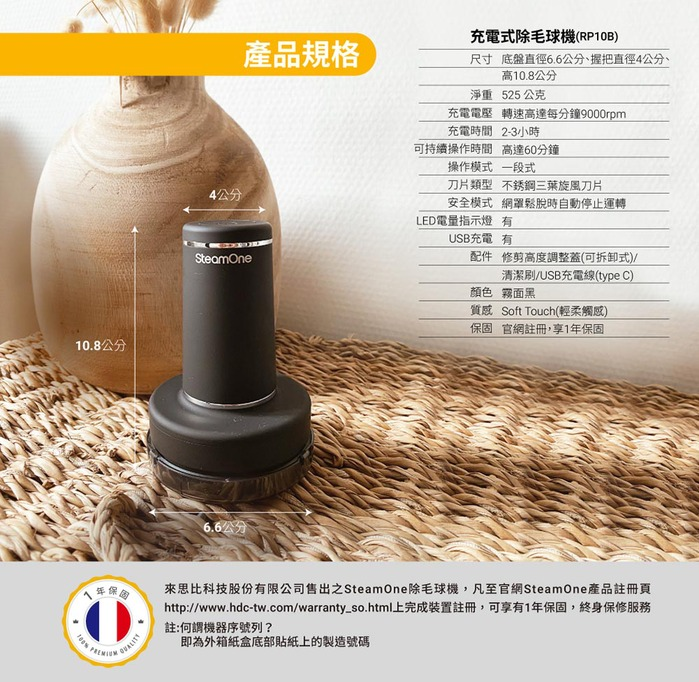 SteamOne|充電式除毛球機(RP10B)