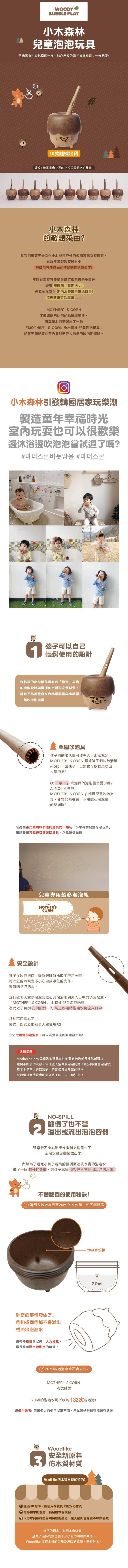Mother's Corn|小木森林兒童泡泡玩具