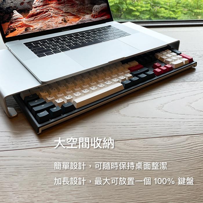 (複製)ENABLE|極簡 鋁合金 螢幕架/鍵盤收納/筆電座 多用途支架