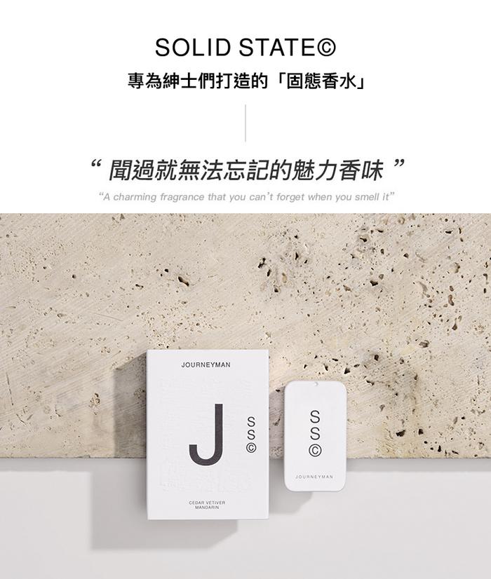 (複製)Solid State  固態香水 -DRIFTER 漂泊者-固態香水