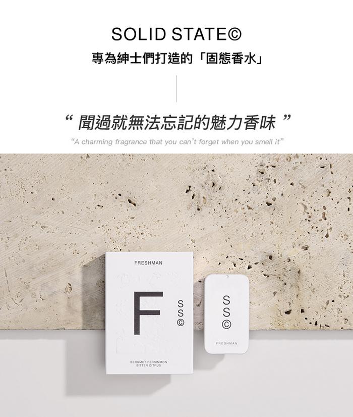 (複製)Solid State  固態香水 -JOURNEYMAN 職人-固態香水