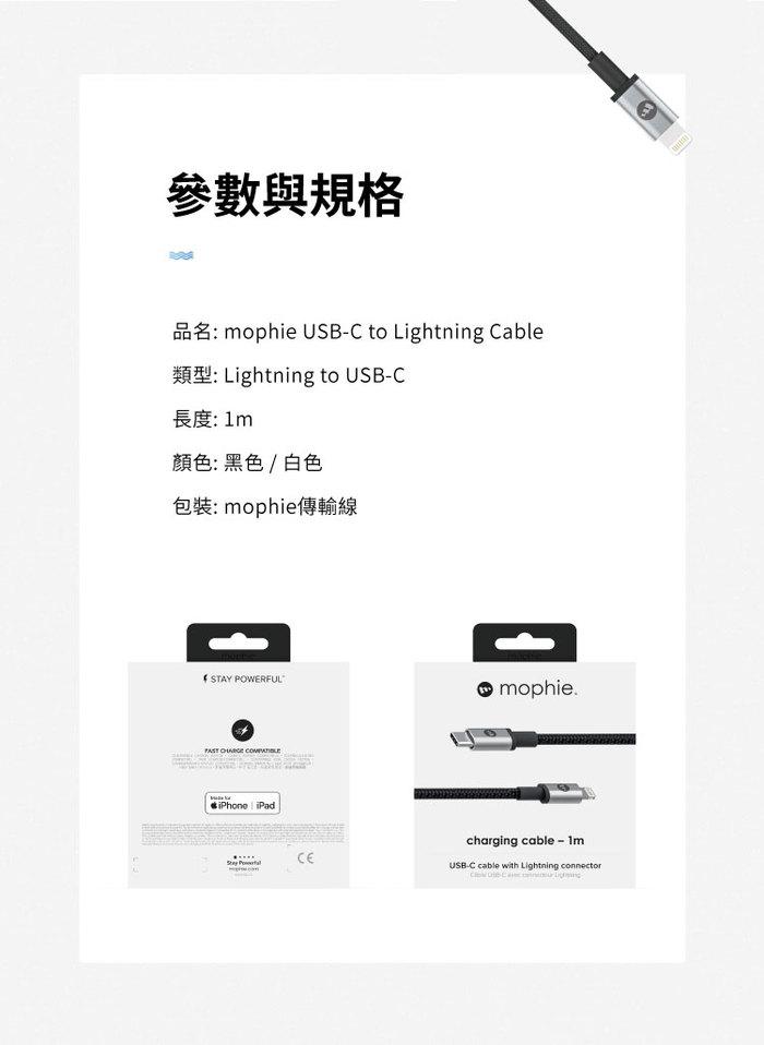 mophie|USB-C to Lightning 1M 編織充電線
