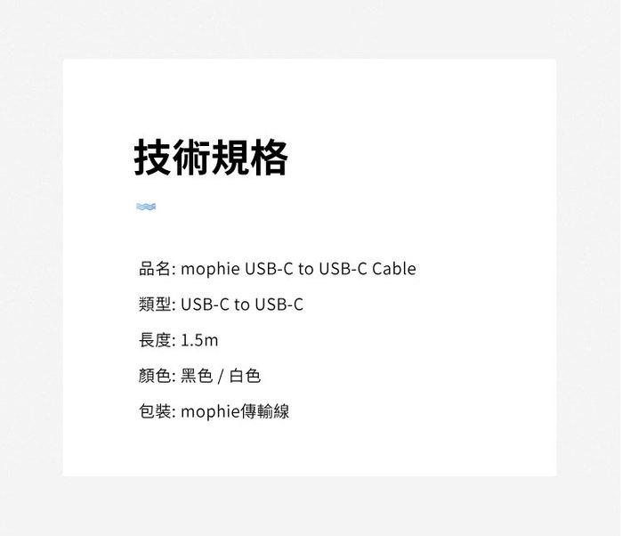 mophie|USB-C to USB-C (3.1) 1.5M 編織充電線