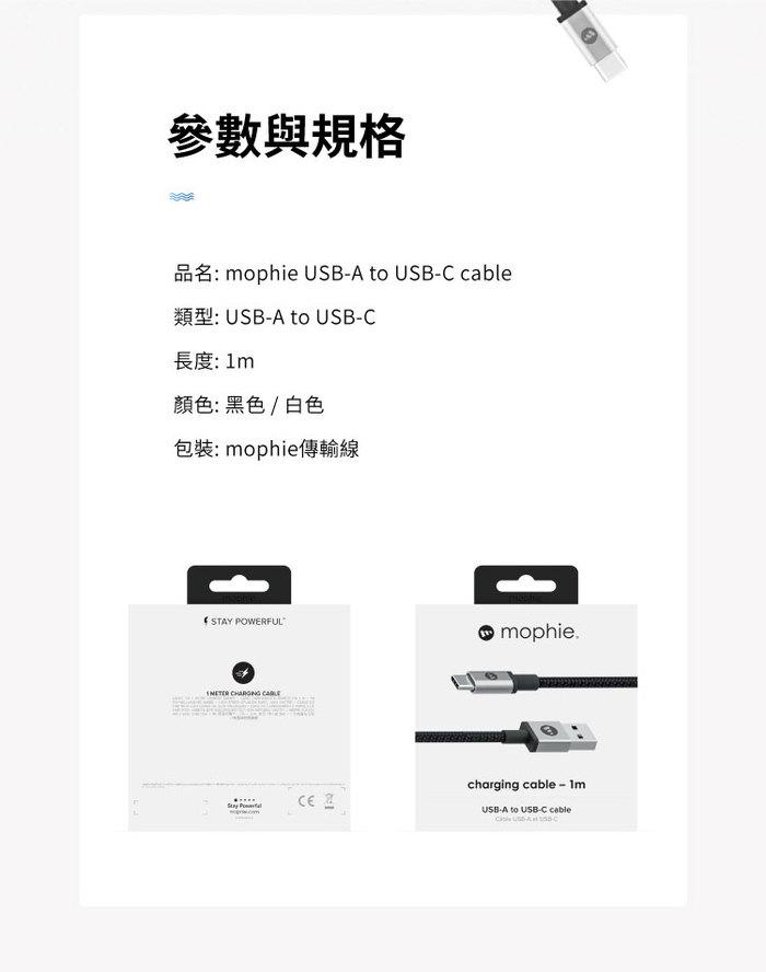 mophie|USB-A to USB-C 1M 編織充電線