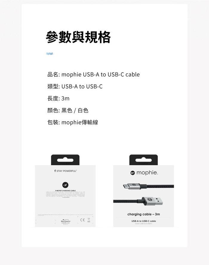 mophie|USB-A to USB-C 3M 編織充電線