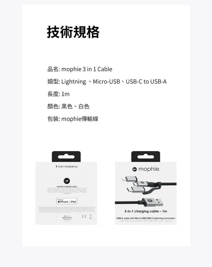 mophie|Tri-Tip 1M 三用傳輸充電線