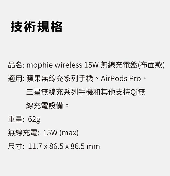 mophie|wireless 15W 布面無線充電盤 (黑)