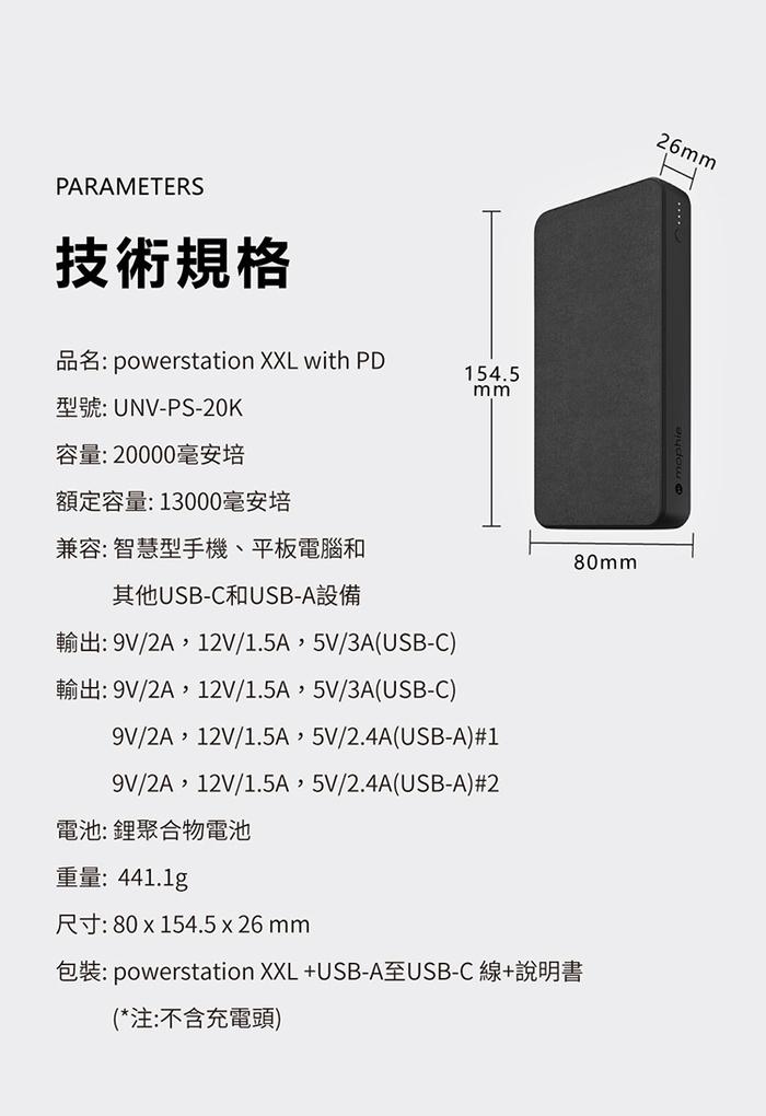 mophie powerstation PD 18W 雙向快充行動電源20000mAh(黑)