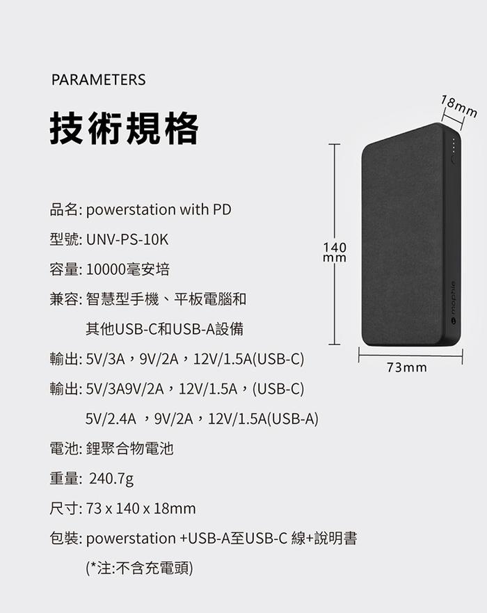 mophie|powerstation PD 18W 雙向快充行動電源10000mAh