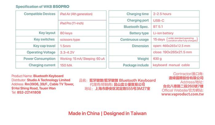 (複製)VAP|iPad 專用藍牙鍵盤10.2吋 (iPad 7/8、iPad Air 3 適用)