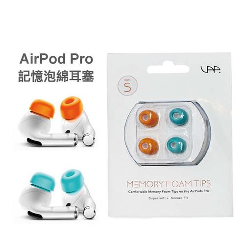 VAP AirPods Pro 記憶泡綿耳塞(一組兩對)