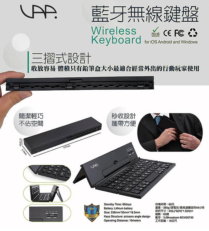 (複製)VAP iPad 專用藍牙鍵盤10.9吋 (iPad Air 4/ iPad Pro 11吋適用)