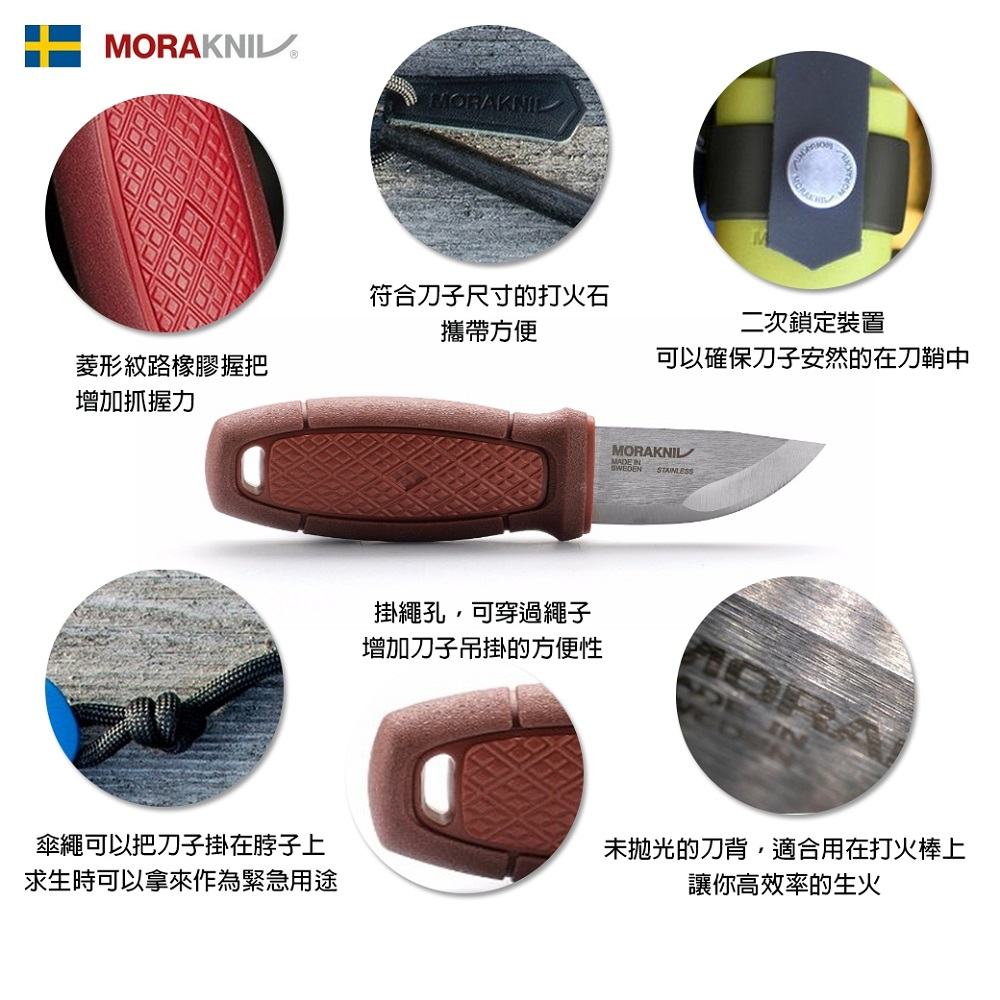MORAKNIV Eldris Neck Knife Kit 不鏽鋼短直刀組 附掛繩、打火石(紅)