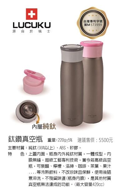 LUCUKU 鈦鑽真空瓶 420ml