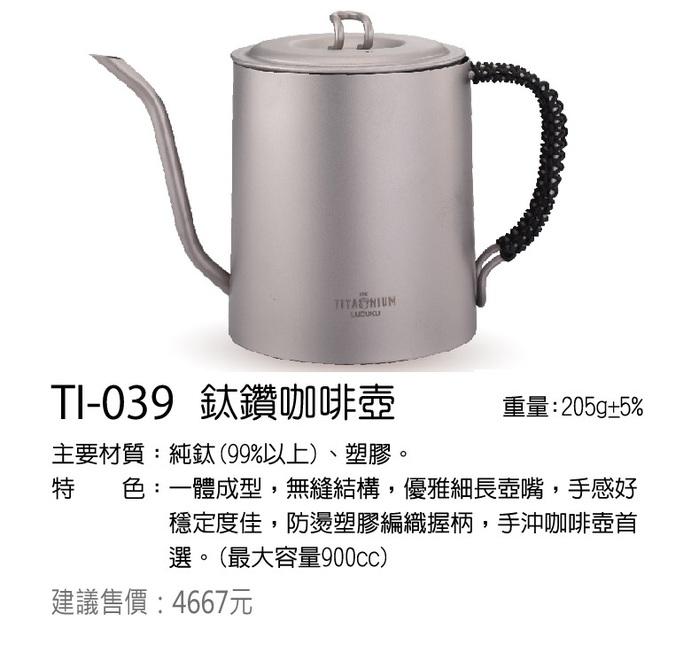 LUCUKU|鈦鑽咖啡壺 900ml