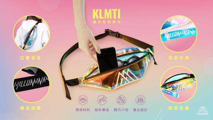 KLMTI|摩登潮流 個性雷射炫彩腰包