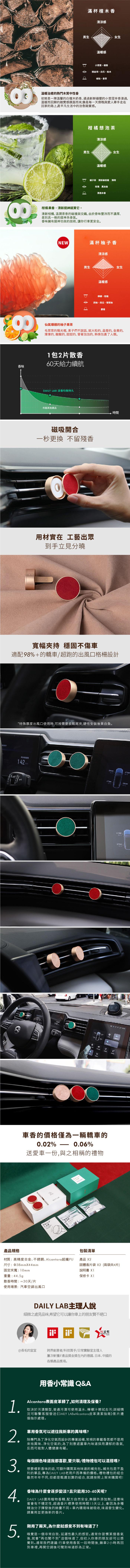 DAILY LAB|360° Alcantara 輕奢皮革款 車用香氛