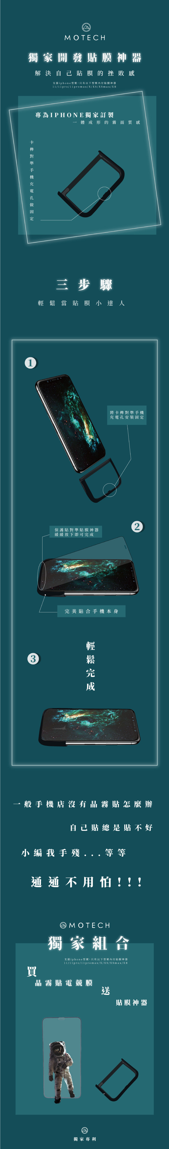 MOTECH|【獨家專利】 晶霧貼 超細高透 電競專用 iPhone 保護貼