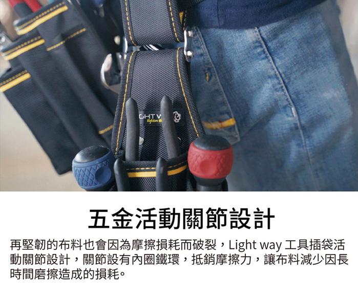 【0605C001】LIGHT WAY日式工具腰袋 (1P)