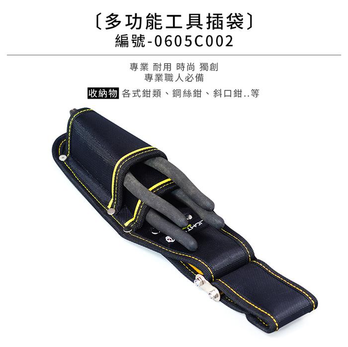 【0605C002】 LIGHT WAY日式工具腰袋 (2P)