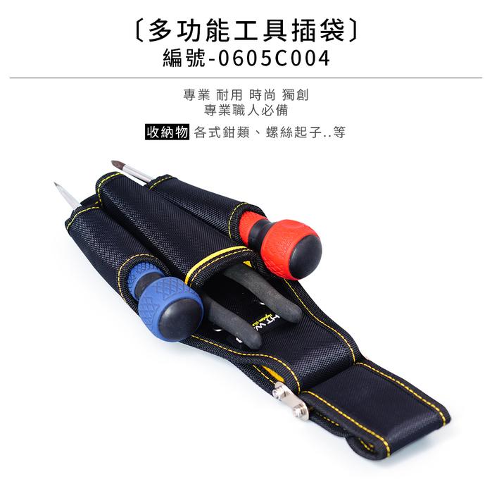 (複製)【0605C003】 LIGHT WAY日式工具腰袋 (2P2S1A)