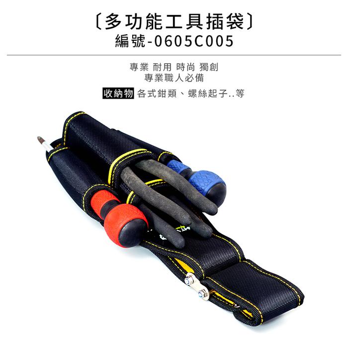 (複製)【0605C004】 LIGHT WAY日式工具腰袋 (1P2S)