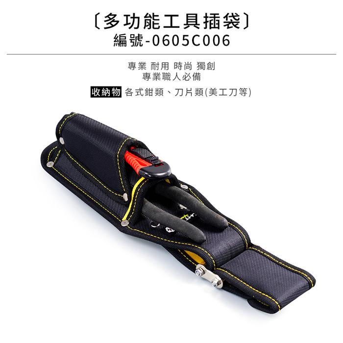 (複製)【0605C005】 LIGHT WAY日式工具腰袋 (2P2S)