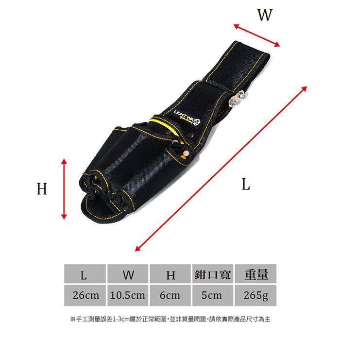 (複製)【0605C008】 LIGHT WAY日式工具腰袋 (2M)