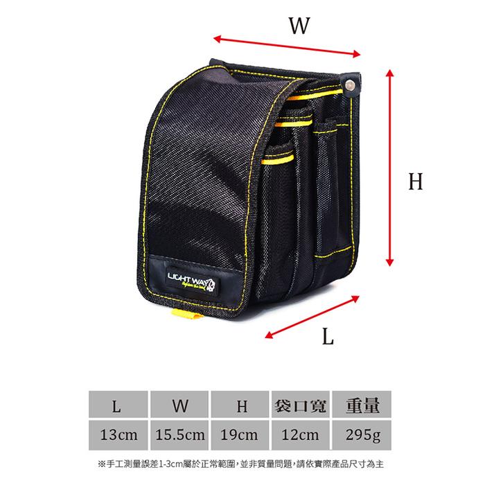 (複製)【0605C011】 LIGHT WAY日式工具腰袋 (2L)