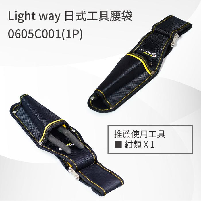 Light way|日式工具腰袋01 (1P)