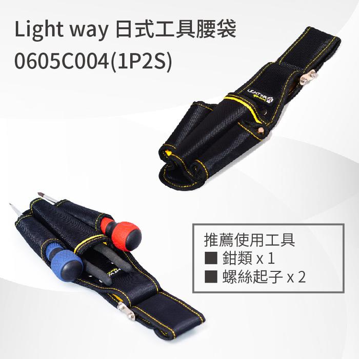Light way 日式工具腰袋04 (1P2S)