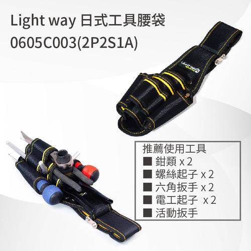 Light way|日式工具腰袋03 (2P2S1A)