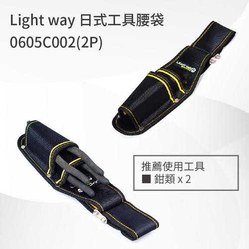 Light way|日式工具腰袋02 (2P)