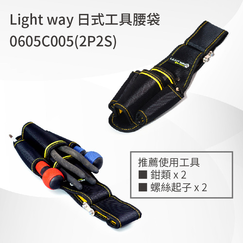 Light way|日式工具腰袋05 (2P2S)