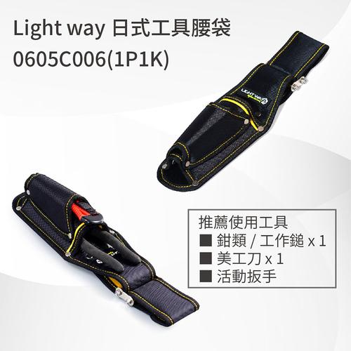 Light way|日式工具腰袋06 (1P1K)
