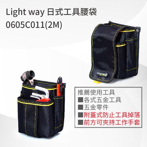 Light way|日式工具腰袋11 (2L)