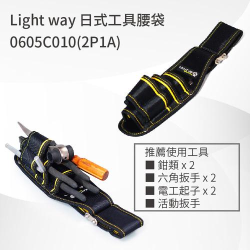 Light way|日式工具腰袋10 (2P1A)