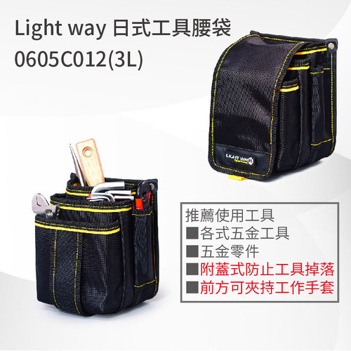 Light way|日式工具腰袋12 (3L)