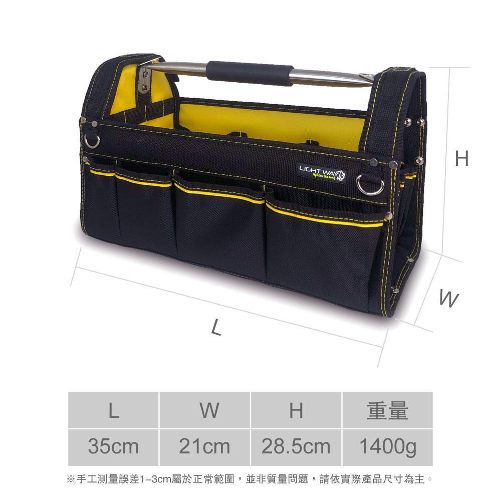 Light way 鋼管工具袋 (大)