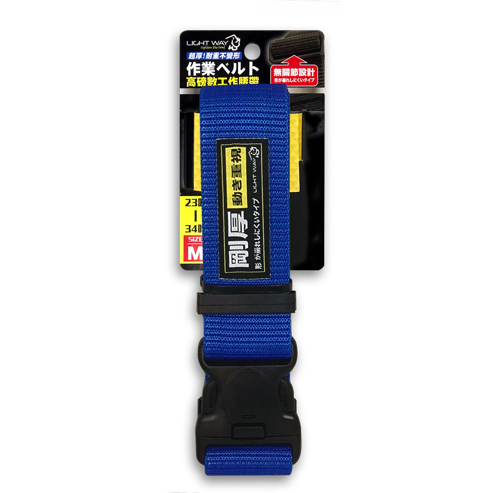 Light way 雙保險高鋼性工作腰帶(M) 23-34吋-藍