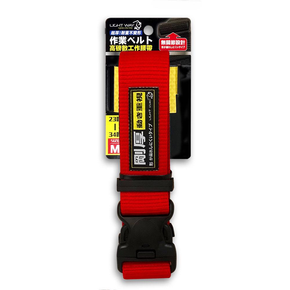 Light way 雙保險高鋼性工作腰帶(M) 23-34吋-紅